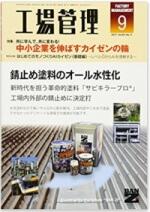 工場管理 9月号 2017 Vol.63 No.11
